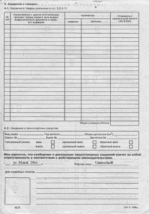 Zolldeklaration Russland (Rückseite)